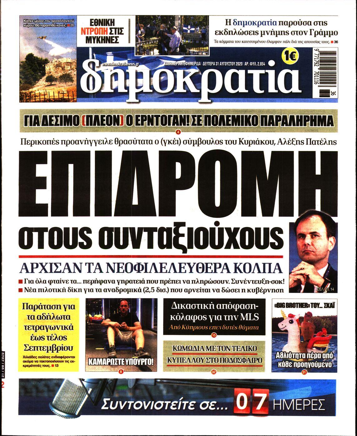 https://www.newsbeast.gr/files/1/newspapers/2020/08/31/27374525_5616.jpg