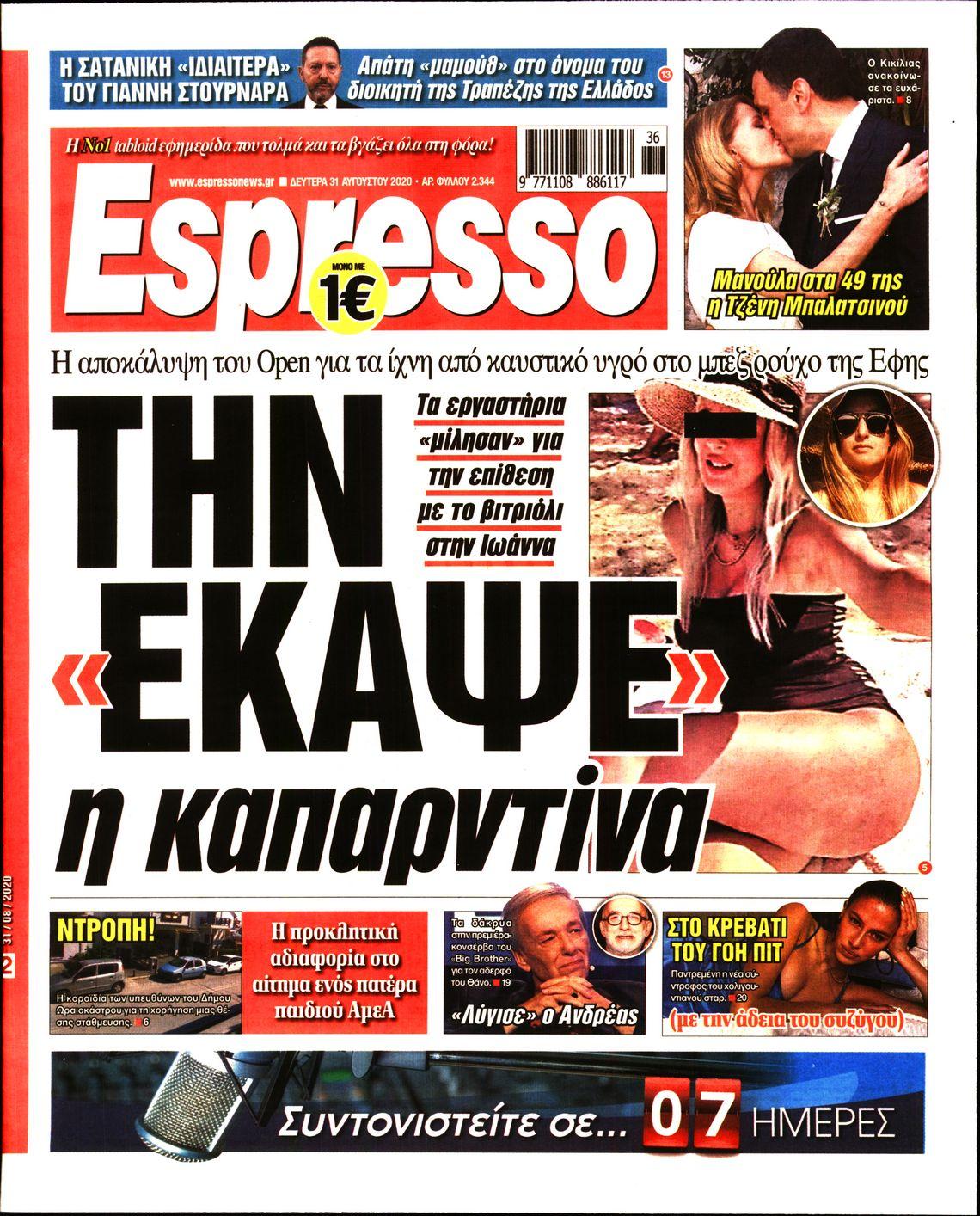https://www.newsbeast.gr/files/1/newspapers/2020/08/31/27374657_563.jpg
