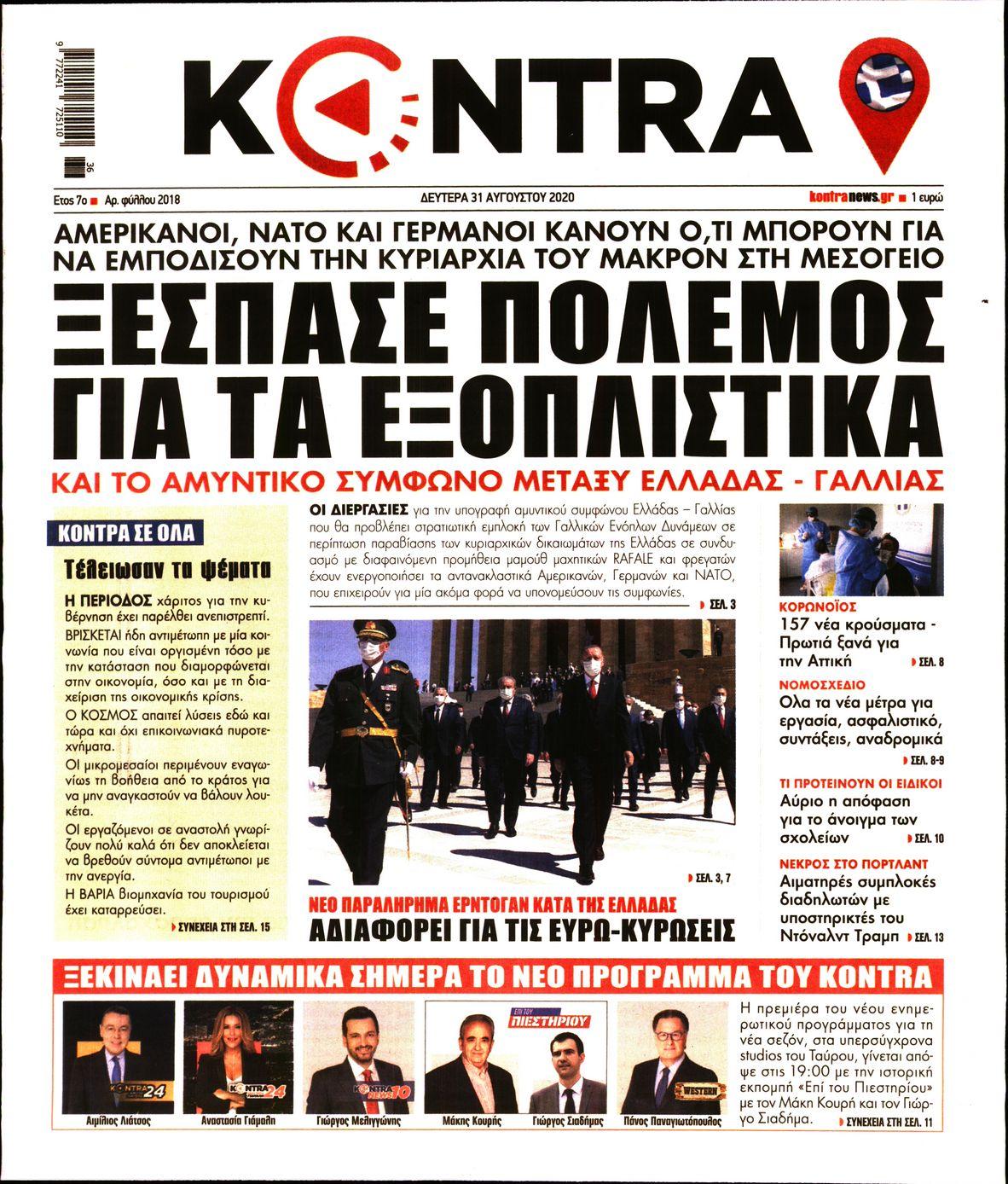 https://www.newsbeast.gr/files/1/newspapers/2020/08/31/27374682_6504.jpg