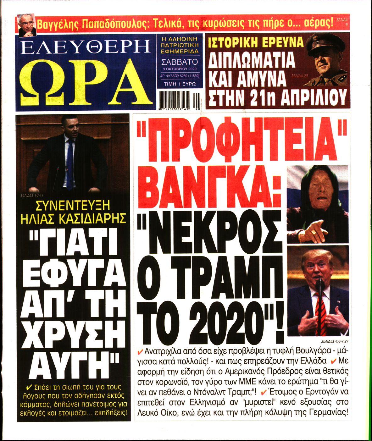 https://www.newsbeast.gr/files/1/newspapers/2020/10/03/27476886_47.jpg