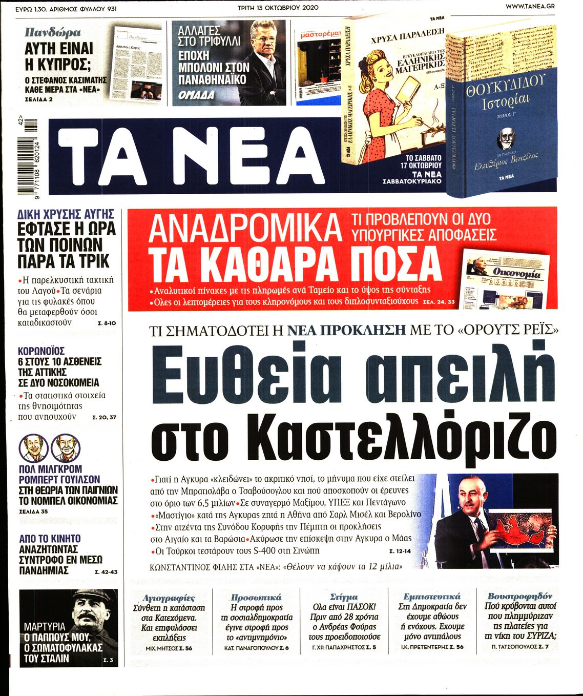 https://www.newsbeast.gr/files/1/newspapers/2020/10/13/27505878_28.jpg
