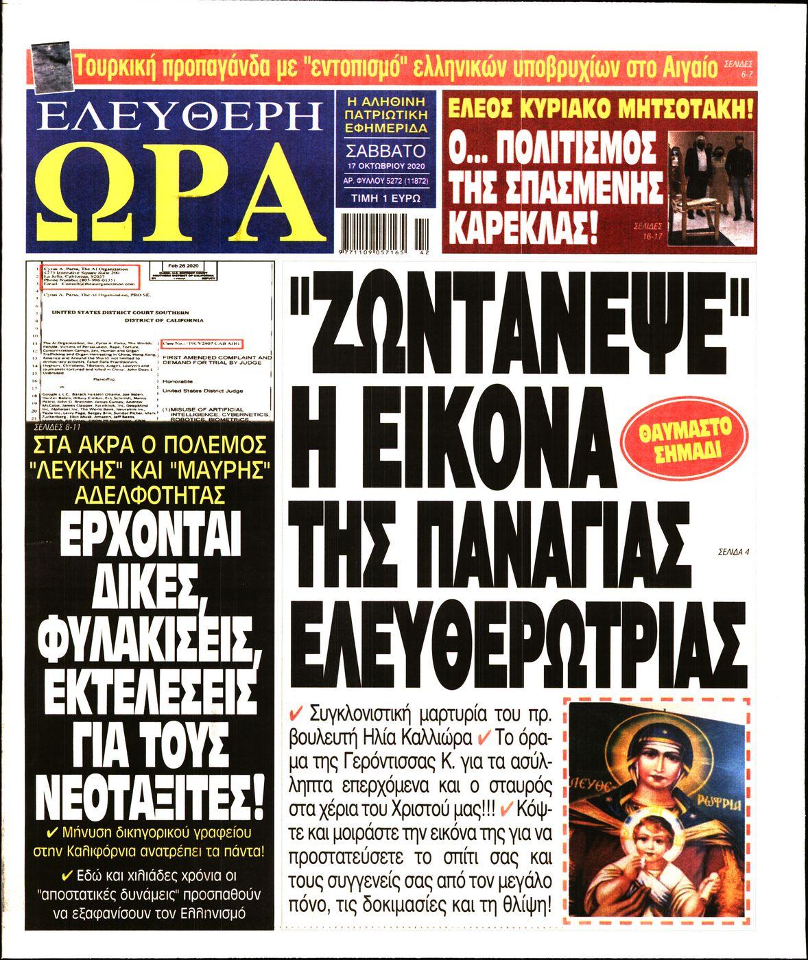https://www.newsbeast.gr/files/1/newspapers/2020/10/17/27519993_47.jpg