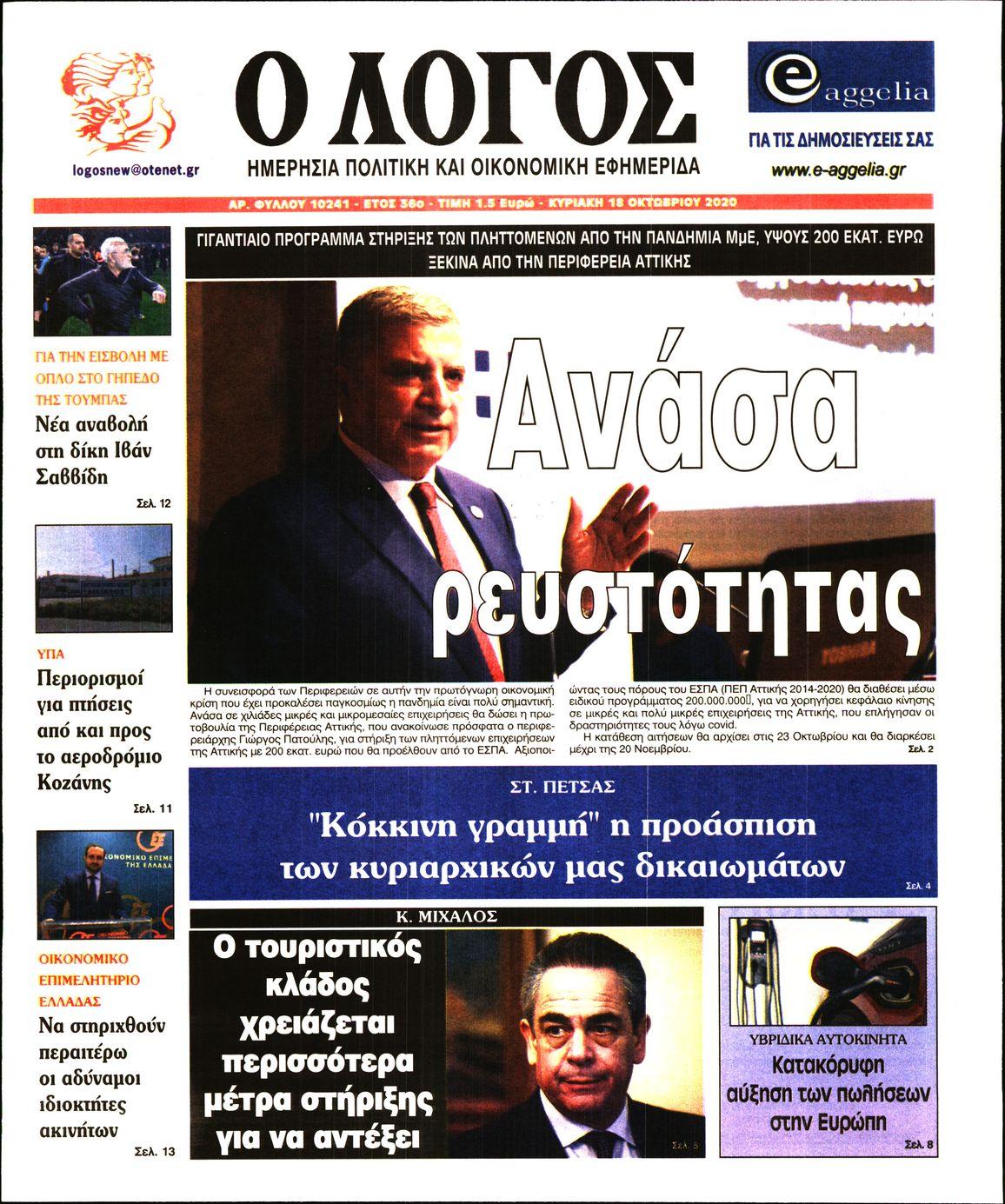 https://www.newsbeast.gr/files/1/newspapers/2020/10/18/27521687_186.jpg
