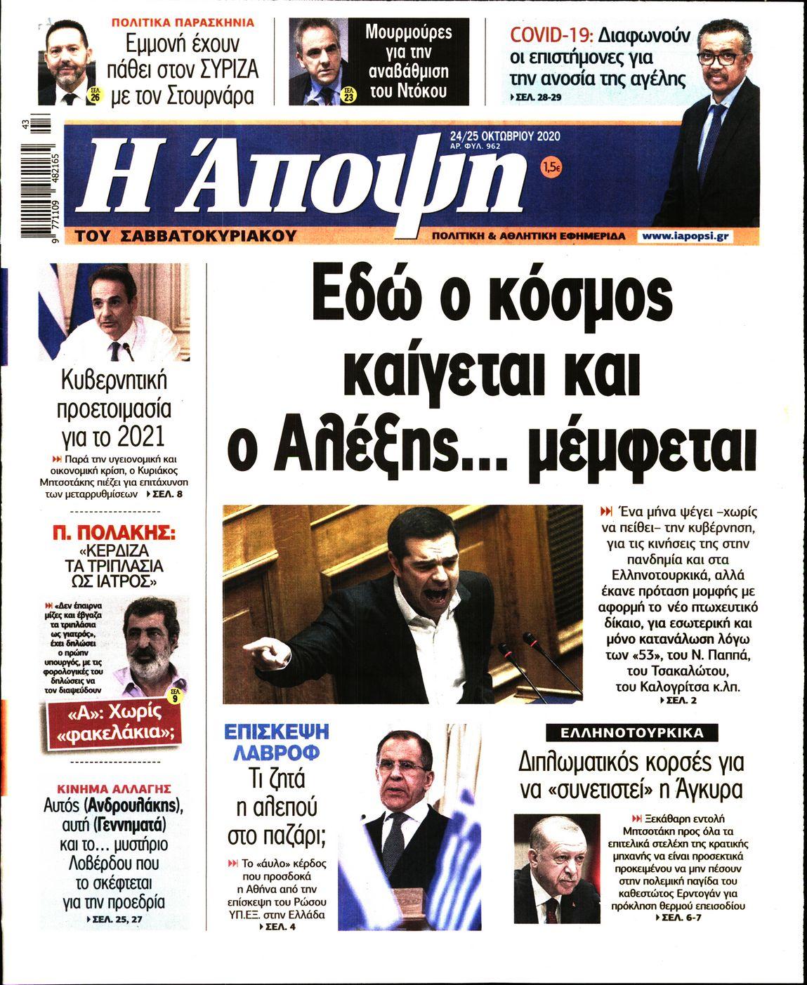 https://www.newsbeast.gr/files/1/newspapers/2020/10/24/27542380_1033.jpg