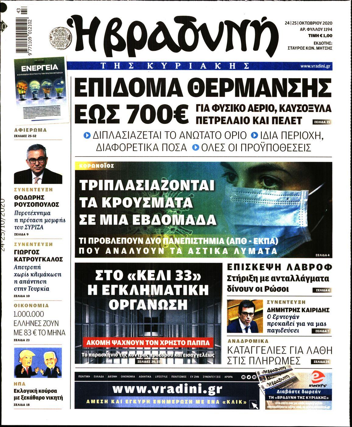 https://www.newsbeast.gr/files/1/newspapers/2020/10/24/27543091_41.jpg