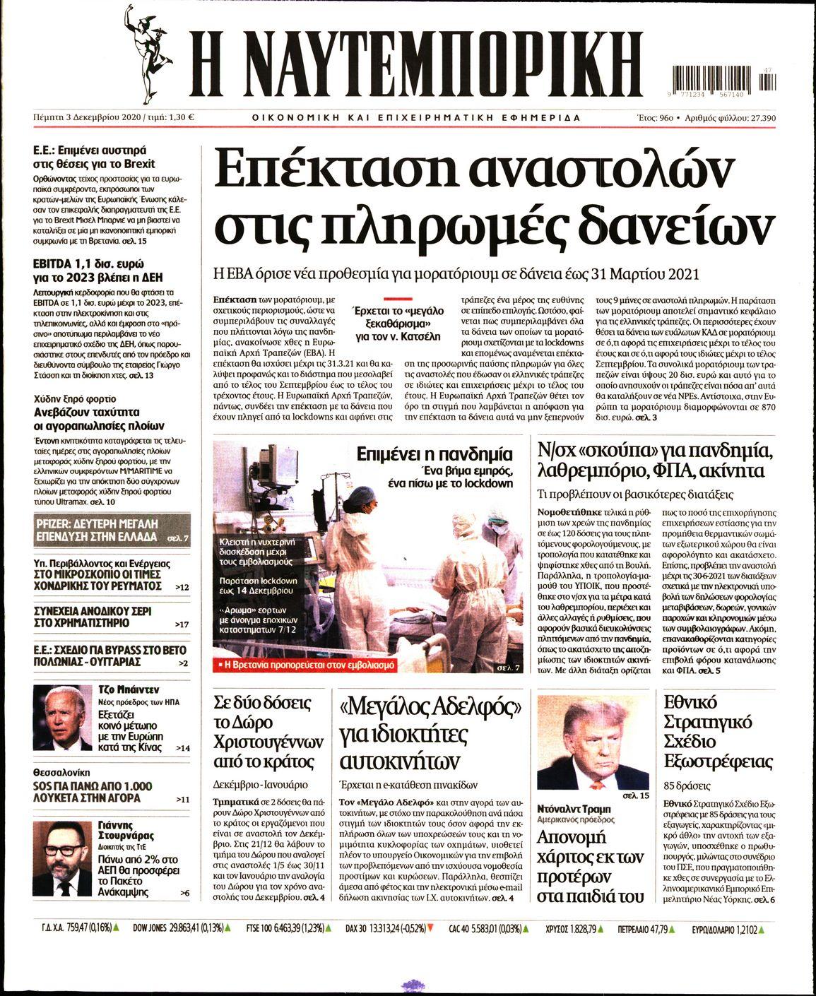 https://www.newsbeast.gr/files/1/newspapers/2020/12/03/27665790_21.jpg