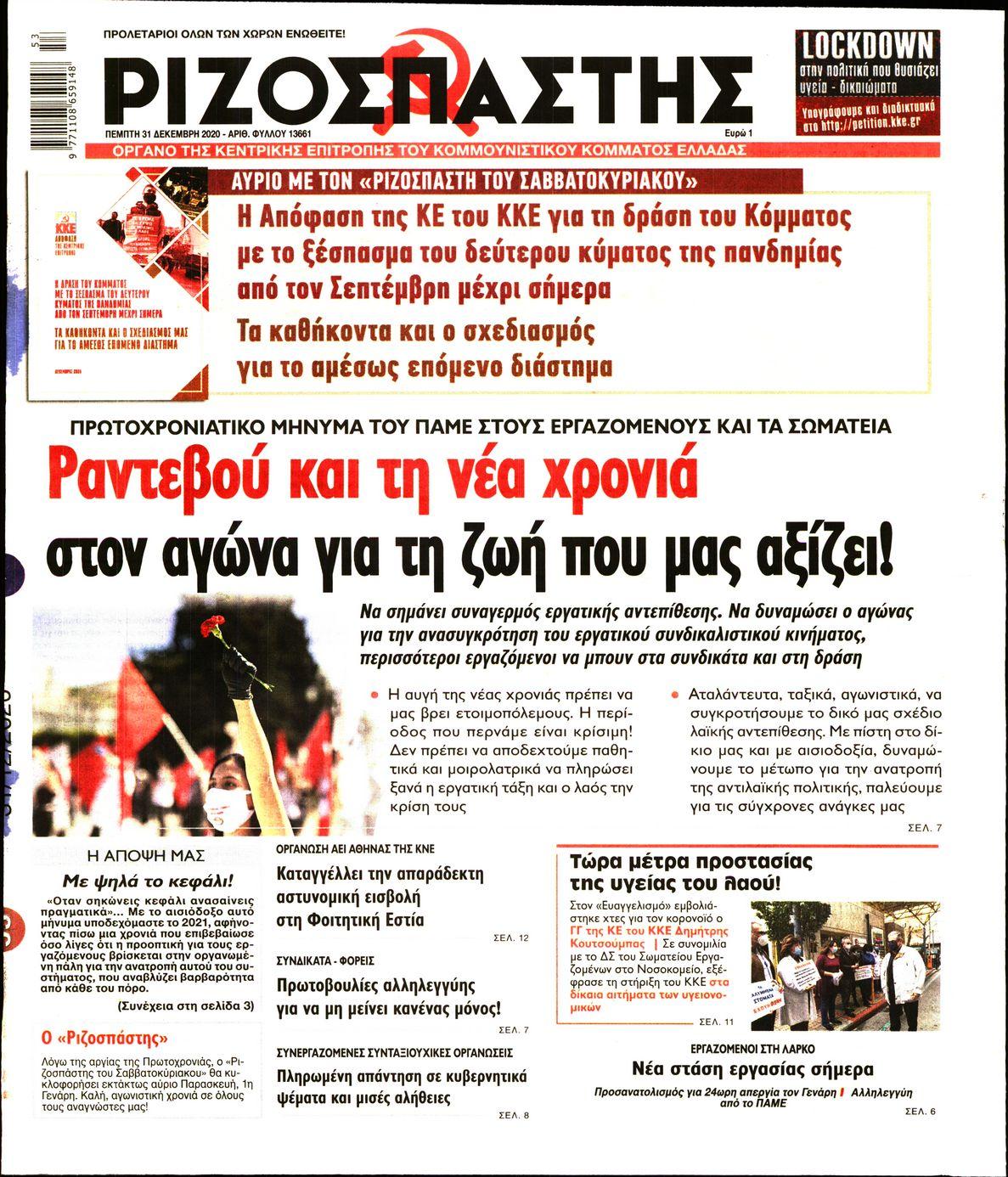 https://www.newsbeast.gr/files/1/newspapers/2020/12/31/27755563_26.jpg
