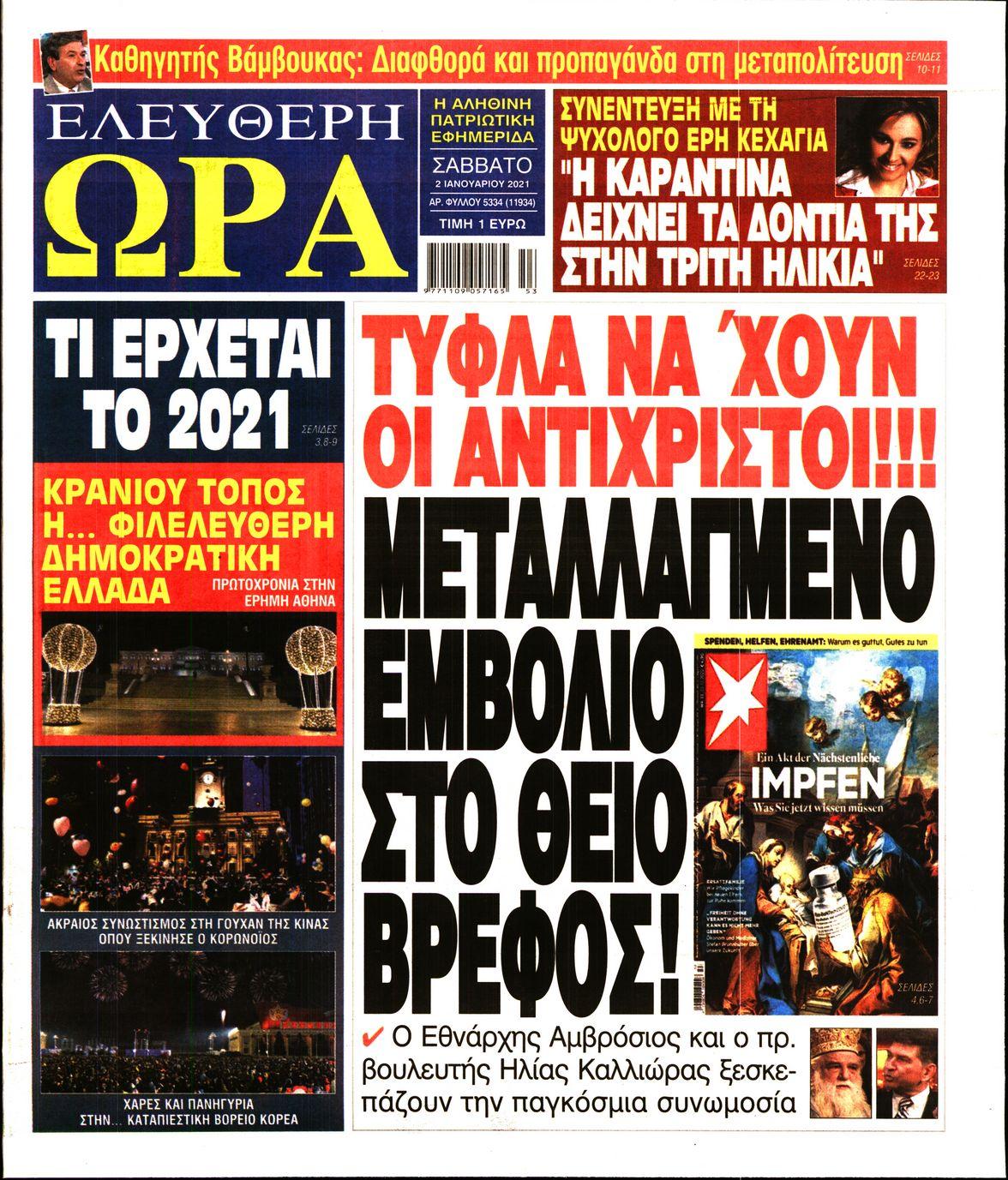 https://www.newsbeast.gr/files/1/newspapers/2021/01/02/27760790_47.jpg