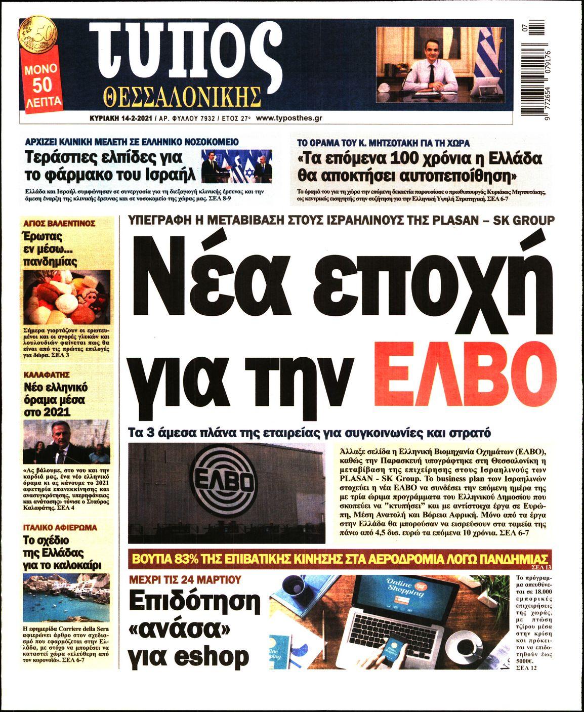 https://www.newsbeast.gr/files/1/newspapers/2021/02/14/27887089_375.jpg