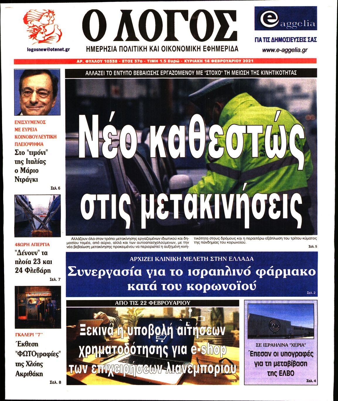 https://www.newsbeast.gr/files/1/newspapers/2021/02/14/27888270_186.jpg
