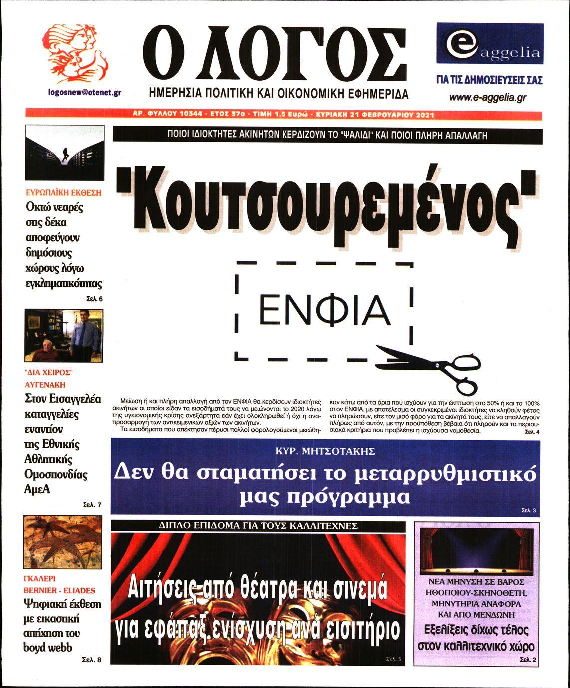 https://www.newsbeast.gr/files/1/newspapers/2021/02/21/27908552_186.jpg