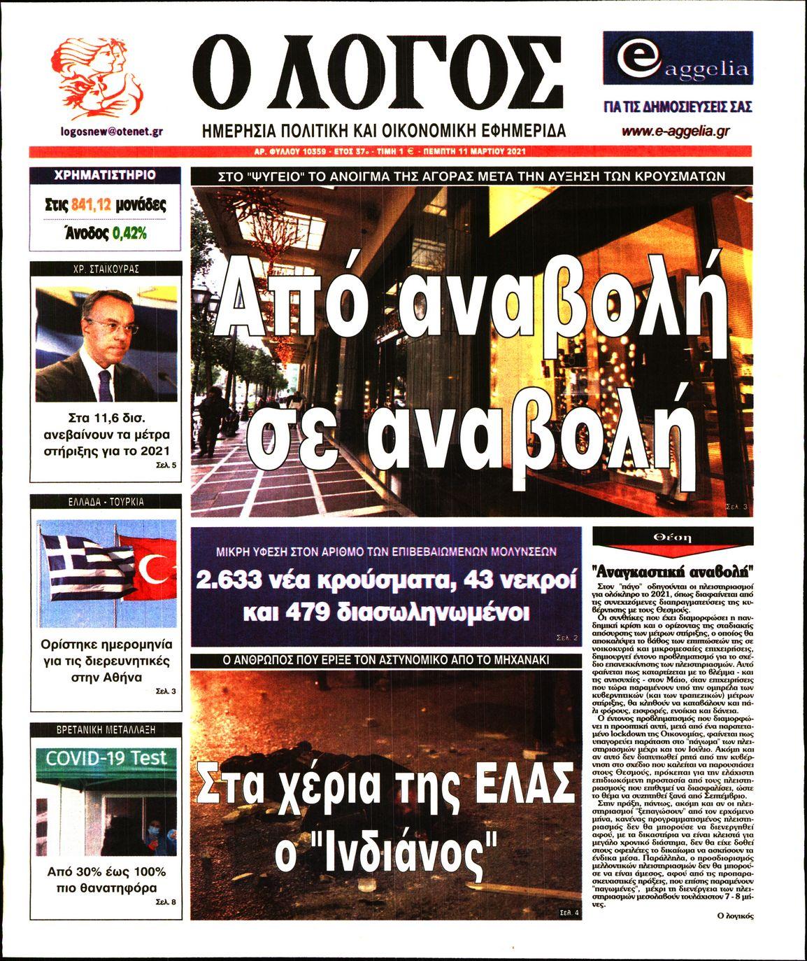 https://www.newsbeast.gr/files/1/newspapers/2021/03/11/27966484_23.jpg?1615443733