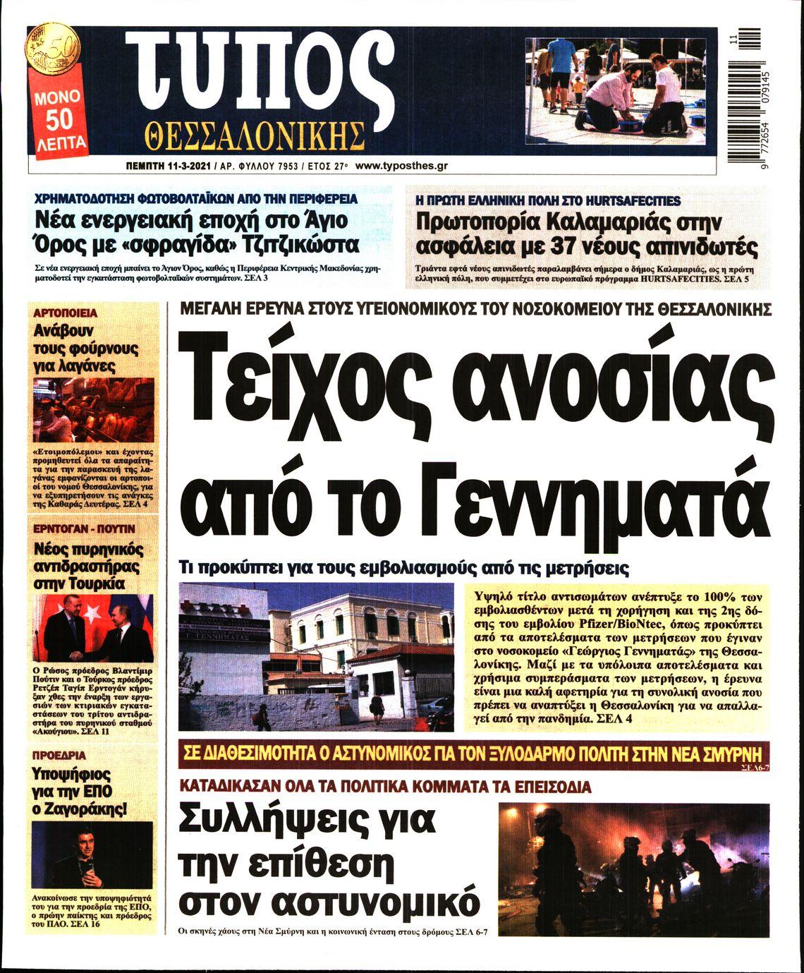 https://www.newsbeast.gr/files/1/newspapers/2021/03/11/27966656_444.jpg?1615443733