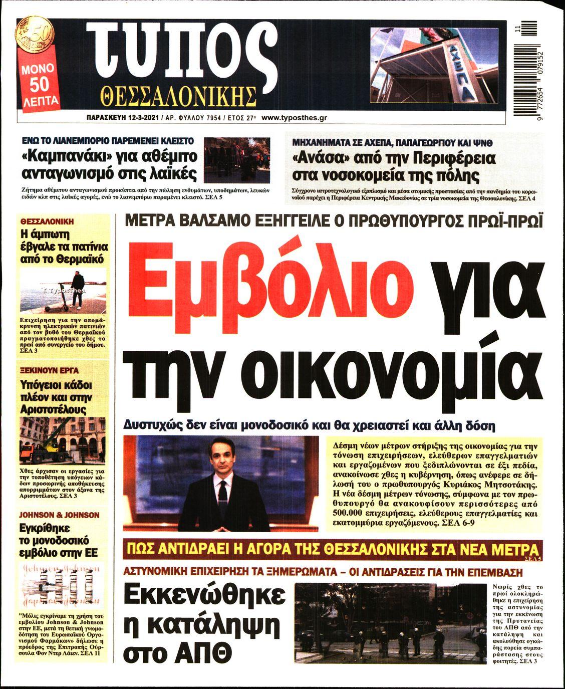 https://www.newsbeast.gr/files/1/newspapers/2021/03/12/27969938_444.jpg?1615533735
