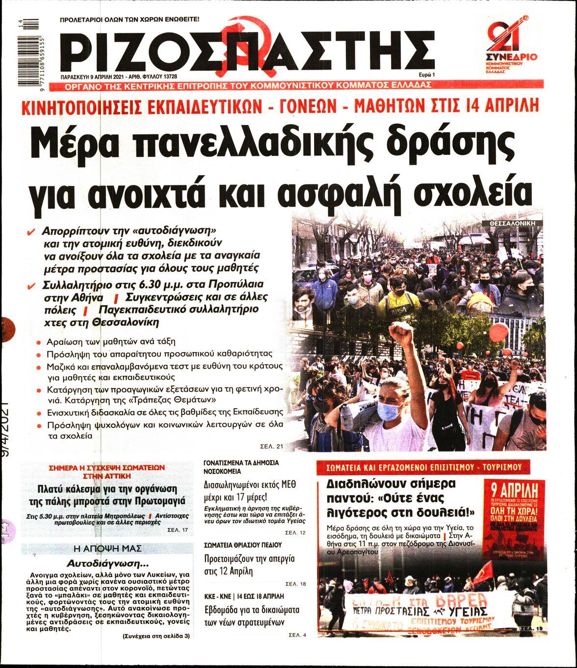 https://www.newsbeast.gr/files/1/newspapers/2021/04/09/28051890_26.jpg?1617947420