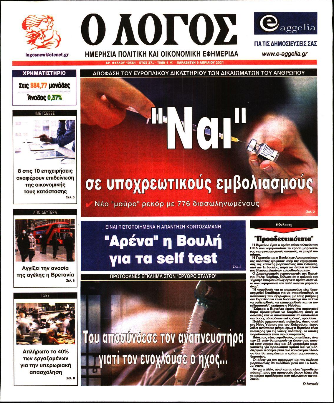 https://www.newsbeast.gr/files/1/newspapers/2021/04/09/28051962_23.jpg?1617947420