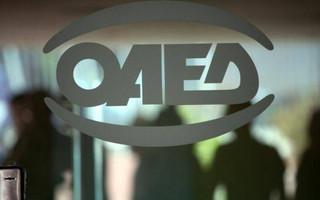 Το λογότυπο του ΟΑΕΔ