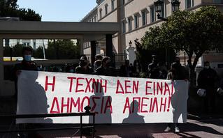 Πανό που γράφει: «Η Τέχνη δεν είναι δημόσια απειλή»