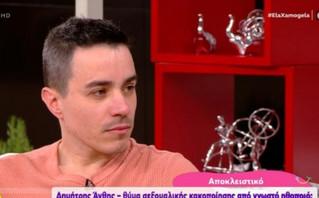 Δημήτρης Άνθης: Οι λόγοι που μίλησε δημόσια για την σεξουαλική του κακοποίηση