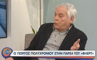 Γιώργος Πολυχρονίου: Η τηλεόραση μου είχε αυξήσει σημαντικά το υπόλοιπο του τραπεζικού μου λογαριασμού