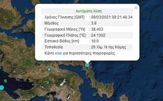 Σεισμός τώρα στην Εύβοια