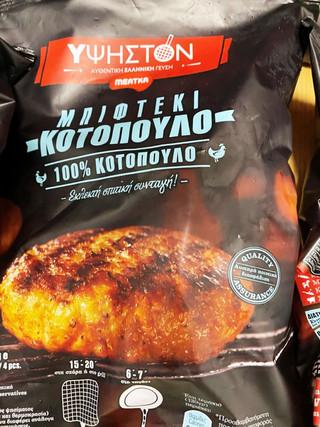 ΕΦΕΤ: Κοτόπουλο με σαλμονέλα στα ράφια γνωστής αλυσίδας σούπερ μάρκετ!