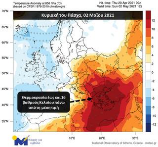 Καιρός: Έρχεται καύσωνας το Πάσχα – Σε ποιες περιοχές το θερμόμετρο θα φτάσει τους 39 βαθμούς