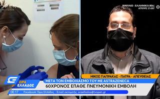 Πάτρα: Τα νεότερα για την υγεία του 60χρονου που έπαθε πνευμονική εμβολή μετά τον εμβολιασμό με AstraZeneca