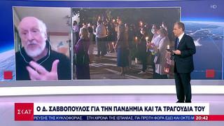 Σαββόπουλος: Η πανδημία είναι σαν φυλακή στην οποία ο χρόνος κίνησης μικραίνει και ο χρόνος μεγαλώνει