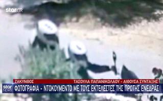 Ενέδρα θανάτου στη Ζάκυνθο: Φωτογραφία ντοκουμέντο με τους δράστες της πρώτης φονικής επίθεσης