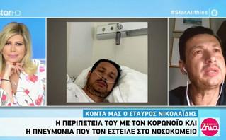 Σταύρος Νικολαΐδης: Αν δε νοσηλευόμουν η ζημιά στον πνεύμονα θα ήταν διπλάσια