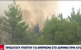 Φωτιά στην Εύβοια: Προσήχθη ύποπτος για εμπρησμό στο Ασμήνιο