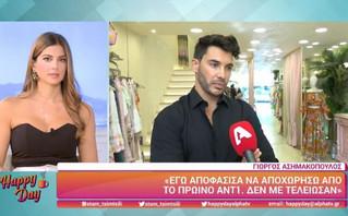 Γιώργος Ασημακόπουλος: Εγώ αποφάσισα να φύγω από το «Πρωινό»