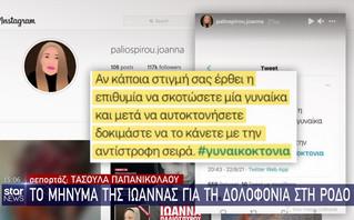 Η Ιωάννα Παλιοσπύρου για τη γυναικοκτονία στη Ρόδο