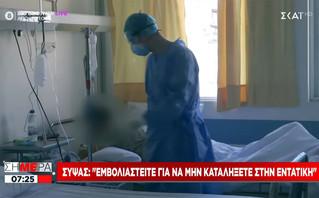 Σοκάρουν οι εικόνες μέσα από τις μονάδες COVID: Μπρούμυτα ασθενείς για να αναπνέουν καλύτερα