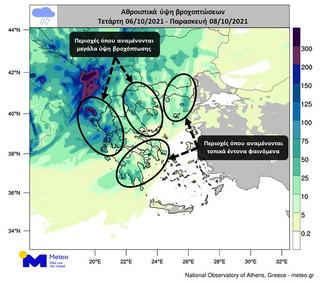 Στον προγνωστικό χάρτη παρουσιάζονται τα εκτιμώμενα αθροιστικά ύψη υετού (βροχές/ καταιγίδες) έως τις βραδινές ώρες της Παρασκευής 8 Οκτωβρίου.