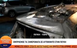Εμπρηστική επίθεση στο αυτοκίνητο της Ελένης Ζαρούλια