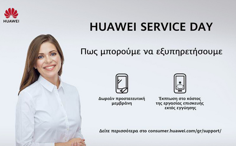 Huawei Service Day 28, 29 και 30 Ιανουαρίου