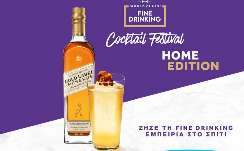 World Class Cocktail Festival Home Edition