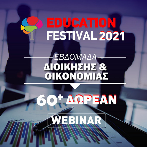 13ο EDUCATION FESTIVAL: «Let's talk BUSINESS» με ΔΩΡΕΑΝ webinars